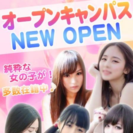 「ALLコース、2,000円割引き」05/22(火) 01:17 | オープンキャンパスのお得なニュース