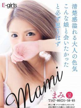 まみ◆エレガント美少女◆   E-girls博多 - 中洲・天神風俗