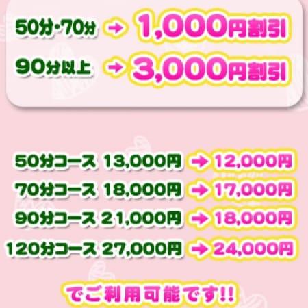 「ご新規様限定割引実施中!」01/09(木) 13:02 | untake~あんていく~のお得なニュース