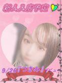 9月デビュー予定の女の子☆|ディアナでおすすめの女の子
