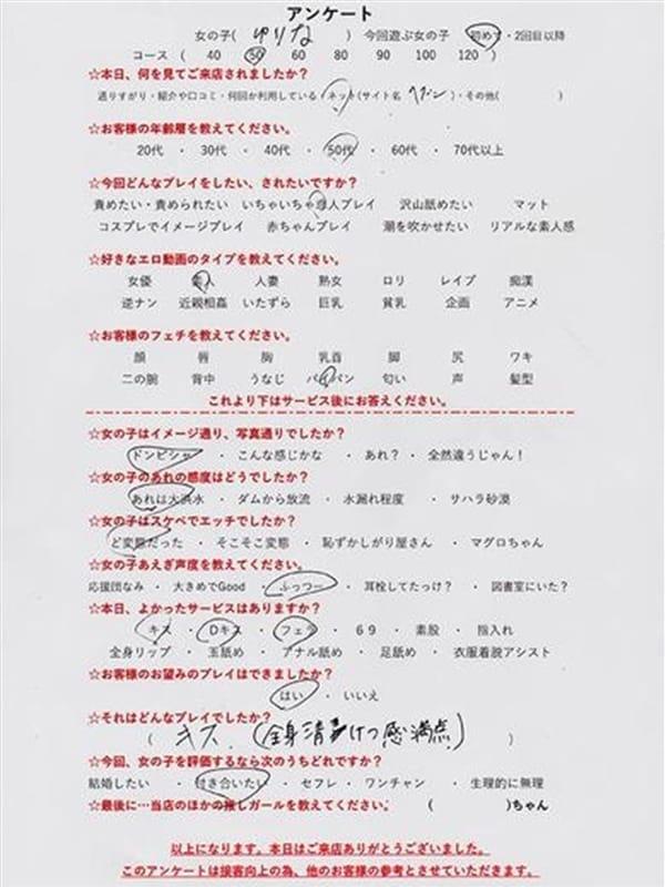 ゆりな(EIGHT(エイト) ~8つのお約束と無限の可能性~)のプロフ写真7枚目