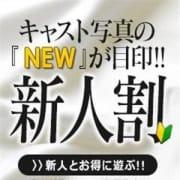「~新人割~ 65分コースが30,000円 → 24,000円」09/29(火) 14:31 | Excellent Royalのお得なニュース