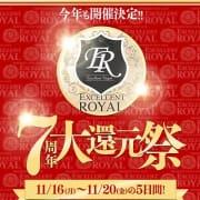 「年に1度の大還元イベント7周年大還元祭」11/20(金) 12:28 | Excellent Royalのお得なニュース