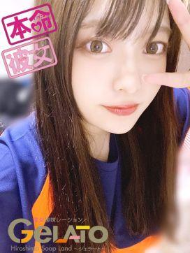 かんな【本命】 GELATO(ジェラート)~彼女趣味レーション~で評判の女の子