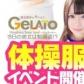 GELATO(ジェラート)~彼女趣味レーション~の速報写真