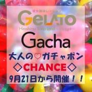 「 【大人の♡ガチャガチャ】 !!開催中!!」09/21(月) 18:35 | GELATO(ジェラート)~彼女趣味レーション~のお得なニュース