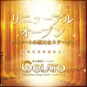 「店舗移転のお知らせ」09/20(月) 19:12 | GELATO(ジェラート)~彼女趣味レーション~のお得なニュース