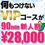 「☆お得新人料金は☆  ご新規様限定!! 」12/04(金) 10:00   おねだりZEROのお得なニュース