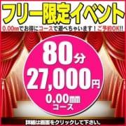 80分¥27,000で遊べちゃいます! おねだりZERO