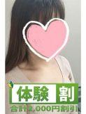 ☆体験☆藤沢ゆか『アダルト』 ティファニードールでおすすめの女の子