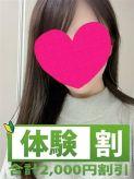 ☆体験☆神崎さくら『アダルト』|ティファニードールでおすすめの女の子