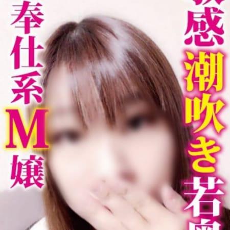 めぐ【敏感M嬢若妻】 | 五反田デリヘル倶楽部(五反田)
