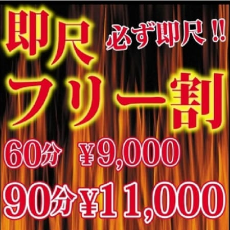 「即尺フリー割!!!」03/22(木) 20:37 | 五反田デリヘル倶楽部のお得なニュース