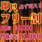 五反田デリヘル倶楽部の速報写真