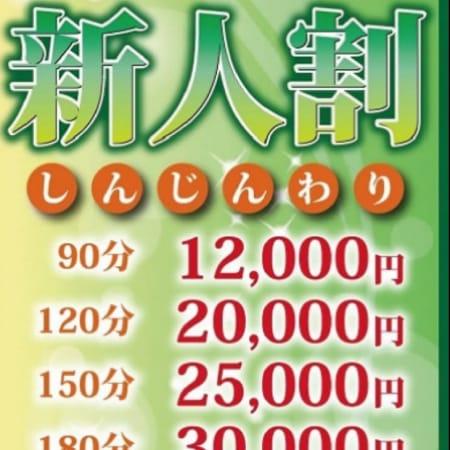 「☆新人割☆」03/17(土) 22:53 | 五反田デリヘル倶楽部のお得なニュース