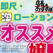 「新イベント!!!」04/18(水) 19:49 | 五反田デリヘル倶楽部のお得なニュース