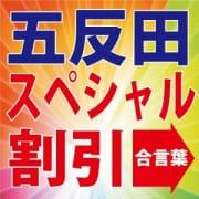 「☆五反田スペシャル☆」06/19(火) 11:11 | 五反田デリヘル倶楽部のお得なニュース
