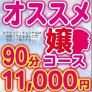 「即尺フリー割!!!」01/16(水) 15:48 | 五反田デリヘル倶楽部のお得なニュース