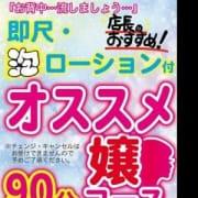 「☆即尺フリー割☆」07/18(水) 10:11 | 五反田デリヘル倶楽部のお得なニュース