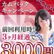 「カムバックキャンペーン」05/23(土) 13:02 | Number Five 品川のお得なニュース