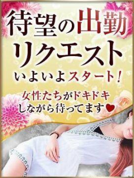 リクエスト|コスパNo.1 癒し妻専門店 熟女たちの楽園で評判の女の子