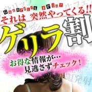 「♥♡ゲリラ割り♡♥」05/21(月) 13:30   コスパNo.1 癒し妻専門店 熟女たちの楽園のお得なニュース