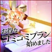 「ホテルコミコミプラン」01/22(火) 17:30   コスパNo.1 癒し妻専門店 熟女たちの楽園のお得なニュース