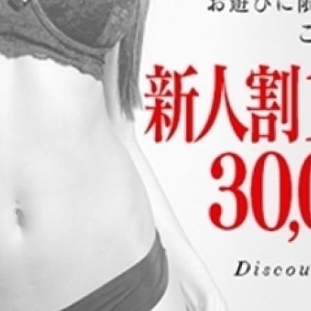 「【新人割り】5000円OFF+10分サービス」11/23(木) 22:01 | 椿のお得なニュース
