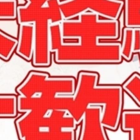 「女性求人 60分15000円以上 」11/23(木) 23:37 | 椿のお得なニュース
