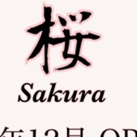 「12月1日 姉妹店OPEN」12/28(木) 19:10 | 椿のお得なニュース