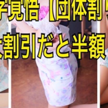「【団体割り】2名様から♪」10/09(火) 17:02 | 椿のお得なニュース