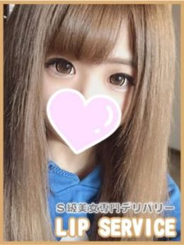 ゆま | LIP SERVICE 新横浜店 - 横浜風俗