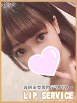 かんな | LIP SERVICE 新横浜店 - 横浜風俗