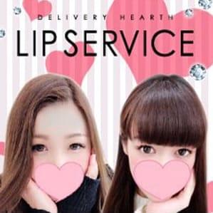 LIP SERVICE | LIP SERVICE - 横浜風俗
