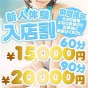 「◆新人体験入店割◆」08/05(水) 04:50   LIP SERVICEのお得なニュース
