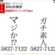 「祝初MJKのお客様必見です!!」09/23(水) 17:02   MJKのお得なニュース