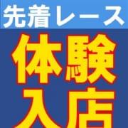 「入店決定!!」05/14(月) 19:26 | 素人痴漢専門店 この人、痴漢です!のお得なニュース
