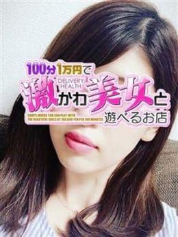 れいこ | 100分1万円で激かわ美女と遊べるお店 - 新宿・歌舞伎町風俗