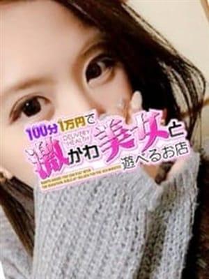 きらら|100分1万円で激かわ美女と遊べるお店 - 新宿・歌舞伎町風俗