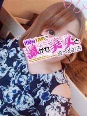 あい 100分1万円で激かわ美女と遊べるお店 - 新宿・歌舞伎町風俗