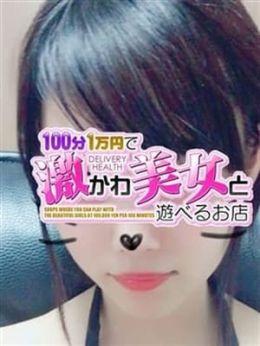 ありす | 100分1万円で激かわ美女と遊べるお店 - 新宿・歌舞伎町風俗