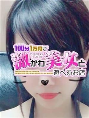 ありす 100分1万円で激かわ美女と遊べるお店 - 新宿・歌舞伎町風俗