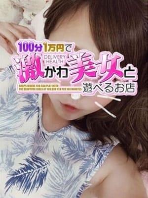 まどか|100分1万円で激かわ美女と遊べるお店 - 新宿・歌舞伎町風俗