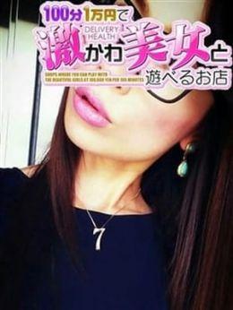 みどり | 100分1万円で激かわ美女と遊べるお店 - 新宿・歌舞伎町風俗