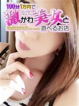 まりあ | 100分1万円で激かわ美女と遊べるお店 - 新宿・歌舞伎町風俗