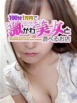 かなこ 100分1万円で激かわ美女と遊べるお店 - 新宿・歌舞伎町風俗