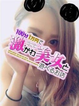 るな | 100分1万円で激かわ美女と遊べるお店 - 新宿・歌舞伎町風俗