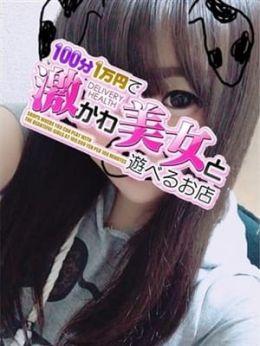 みなみ | 100分1万円で激かわ美女と遊べるお店 - 新宿・歌舞伎町風俗