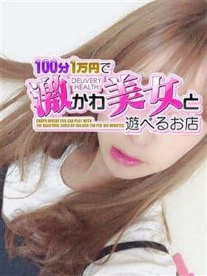 りあん|100分1万円で激かわ美女と遊べるお店 - 新宿・歌舞伎町風俗