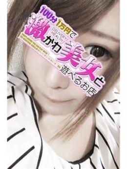 ゆか | 100分1万円で激かわ美女と遊べるお店 - 新宿・歌舞伎町風俗